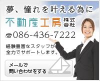 お問い合わせはお電話(086-436-7222)かメールで!